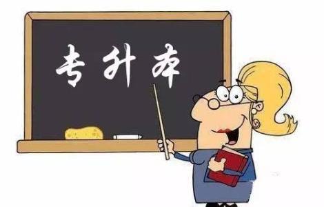 天津成人高考专升本怎么考有什么条件