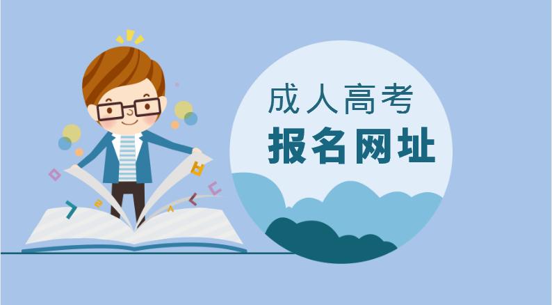 鹰潭成人高考本科报名方式考试时间