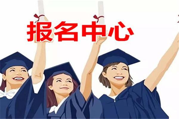 南昌2021年报考成人高考要在哪里报名